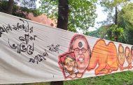 জাবিতে 'প্রধানমন্ত্রীর নাম ভাঙিয়ে খাচ্ছেন যারা' নামে ব্যাঙ্গাত্মক চিত্র প্রদর্শন ।