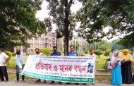 জাবিতে 'সন্ত্রাসী হামলার' প্রতিবাদে মানবন্ধন